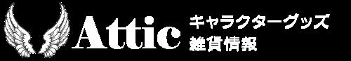 Attic【キャラクター・グッズ・雑貨情報】